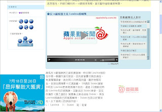 Special banner ad on Apple Daily website