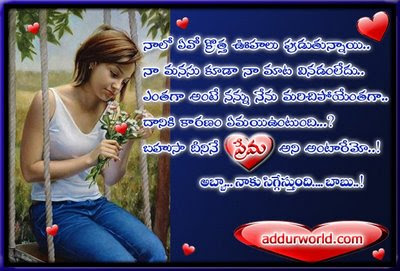 Miss U Love Quotes In Telugu : MISS YOU: TELUGU LOVE QUOTATIONS