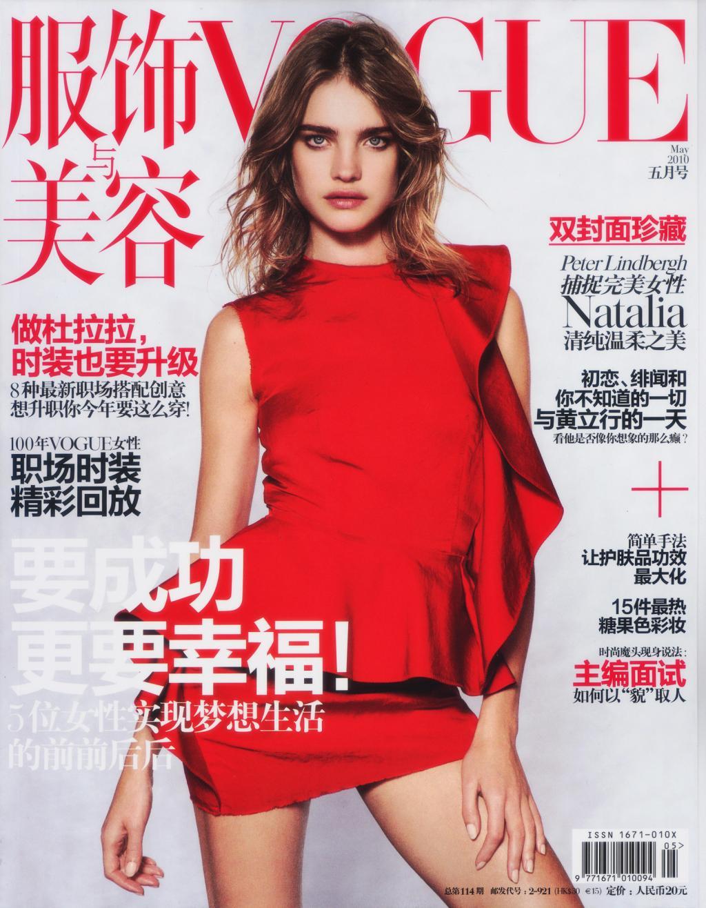 http://1.bp.blogspot.com/_5n424nUX5og/S9TpB_L3SJI/AAAAAAAANfY/0cM_Ku2thmI/s1600/Natalia+Vodianova+Vogue+China+2.jpg