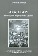 Η τελευταια εκδοση του Φωτογραφικου ιστορικου Λαογραφικου Αρχειου Αυλωναριου