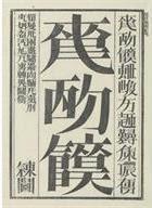 Xu Bing, Book From the Sky