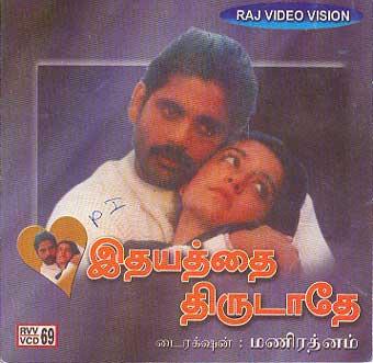 Idhayathai Thirudathe Tamil Mp3 Songs Download