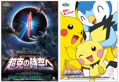 Pokemon Movie 12th