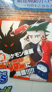 New Pokemon Manga Shougakukan