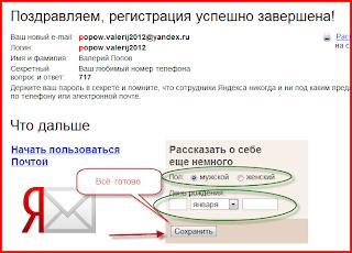 Бесплатный почтовый