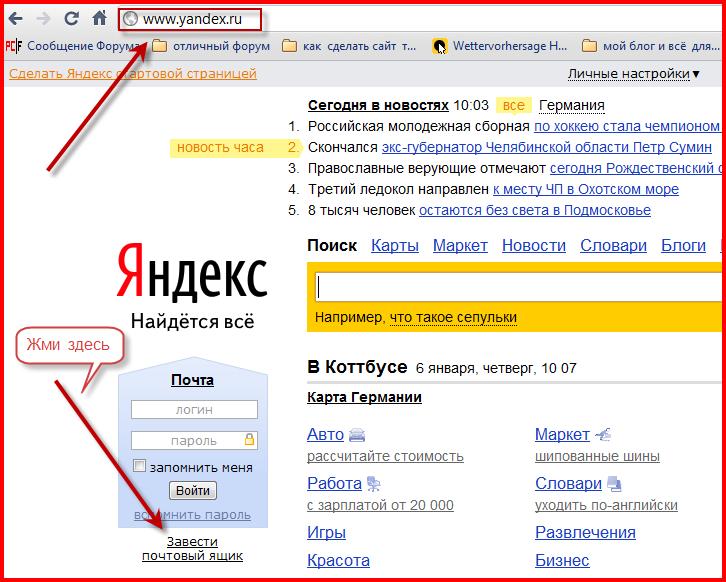 Как открыть свой сайт на яндексе бесплатно