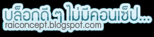 บล็อกดี ๆ  ไม่มีคอนเซ็ป | raiconcept.blogspot.com...