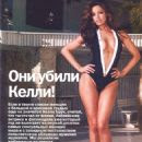 Kelly Brook FHM Magazine October 2010