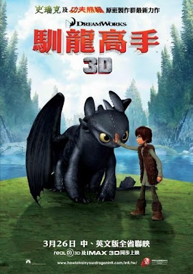 How to Train Your Dragon Poster 9