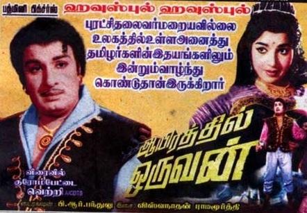 Aayirathil Oruvan Mgr Tamil Song Download