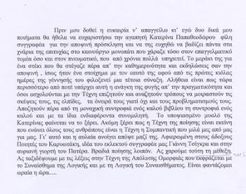 ΠΟΙΗΤΙΚΗ ΒΡΑΔΙΑ