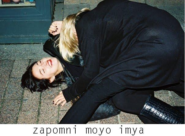 zapomni moyo imya