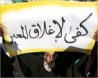 لا للحصار الظالم على غزة