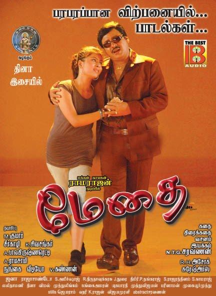 http://1.bp.blogspot.com/_6N6E27UH3xE/TLqwCdRYlyI/AAAAAAAAAvE/QmIGNTG3mew/s1600/ramarajan_medhai_movie_wallpapers.jpg