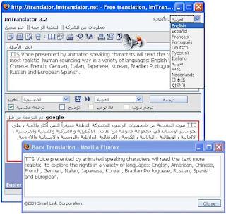 اضافة ترجمة النصوص ImTranslator 3.3.5