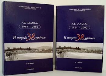 Α.Σ. Λαμία, Η πορεία 38 χρόνων