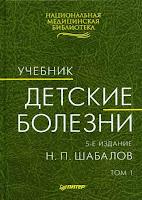 Учебник По Анатомии..Самусев. Pdf Бесплатно
