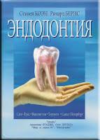 Стоматология. Книга Эндодонтия