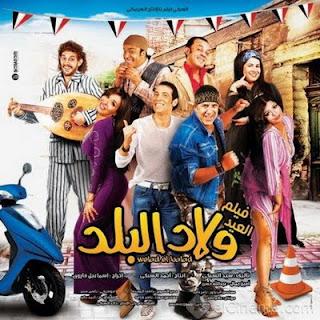 فيلم ولاد البلد بطولة الراقصة دينا للكبار فقط