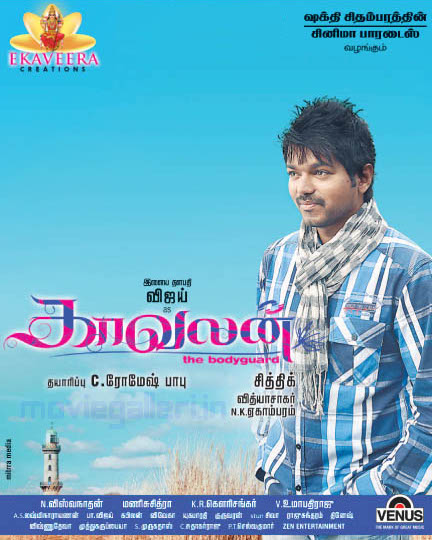 kavalan_movie_posters_wallpapers_03.jpg