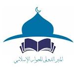 المنبر الدولى للحوار الإسلامى