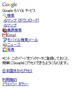 Google モバイル new