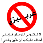 لا للعربيزية !