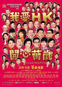Tôi Yêu Hồng Kông - I Love Hong Kong (2011) Poster