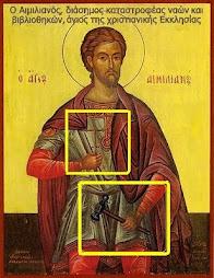 Το συναξάρι του Αιμιλιανού, καταστροφέα των Ελληνικών ναών.
