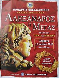 ΑΛΕΞΑΝΔΡΟς Ο ΜΕΓΑς - ΕΚΔΗΛΩΣΗ