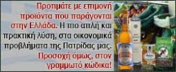 Προτιμάτε με επιμονή προϊόντα που παράγονται στην Ελλάδα.