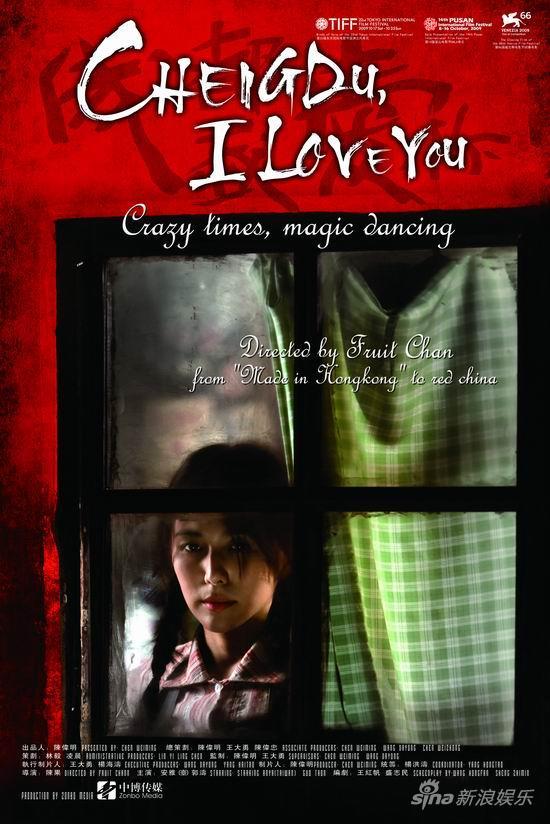 [chengdu+i+love+yu+poster+2.jpg