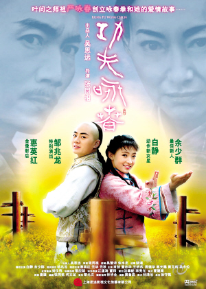 Kung Fu Wing Chun movie