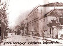 გორის საოსტატო სემინარია