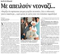 Έθνος, 23 Απριλίου 2008, σελίδα 57