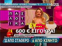 Patra TV, 7 Ιουνίου 2008, 01:46 π.μ.