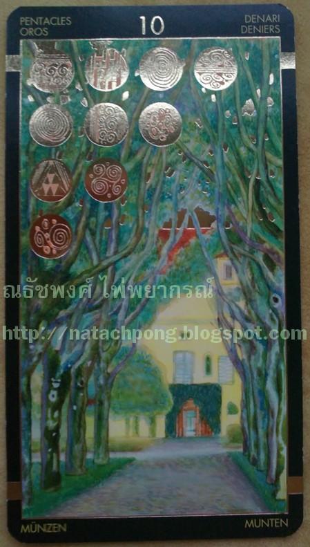 ไพ่ทาโรต์ ชุดทอง เหรียญ ไพ่สิบเหรียญ Golden Tarot of Klimt Ten of Pentacles Coins