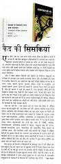 मेरी पुस्तक सलाखों में सिसकती सांसें की इंडिया टुडे में प्रकाशित समीक्षा