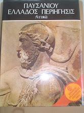 Περιγραφή του Παυσανία για τις Λίμνες των Ρειτών, την Ιερά Οδό, το Ποικίλο, τη Πυθιονίκη  κ.λπ.