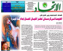 جريدة الاتحاد