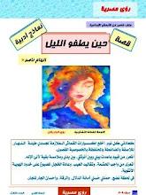 مجلة رؤى مصرية