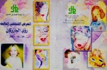 المعرض الشخصي الثالث - بغداد 2001