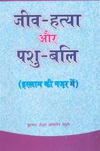 पुस्तक : 'जीव हत्या और पशु बली' ---- इस्लाम कि नज़र में P.D.F. book 1,524 KB