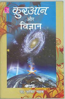 quran aur vigyan 'कुरआन और विज्ञान' नयी हिन्दी पुस्तक