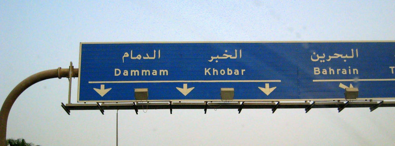 Dammam, KSA border and Bahrain border