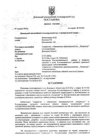 Постанова Донецького Господарського суду від 07.12.05 по справі № 43/38в