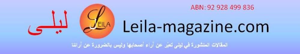 لــيـــــــلــى