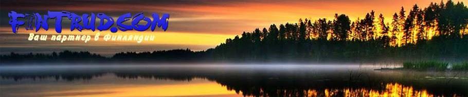 Работа и отдых в Финляндии 2014