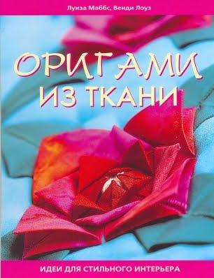 Книга, схемы: Оригами из ткани