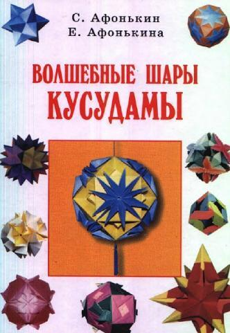 Книга: Волшебные шары кусудамы